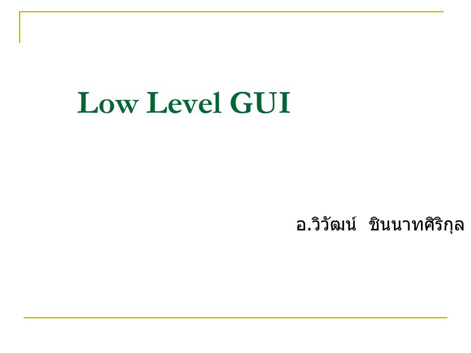 Low Level GUI อ. วิวัฒน์ ชินนาทศิริกุล