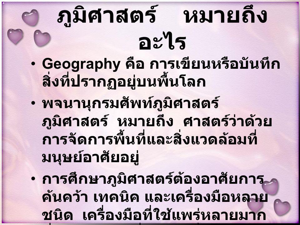 ภูมิศาสตร์ หมายถึง อะไร Geography คือ การเขียนหรือบันทึก สิ่งที่ปรากฏอยู่บนพื้นโลก พจนานุกรมศัพท์ภูมิศาสตร์ ภูมิศาสตร์ หมายถึง ศาสตร์ว่าด้วย การจัดการ