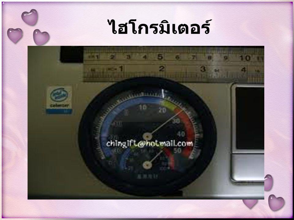 ไฮโกรมิเตอร์