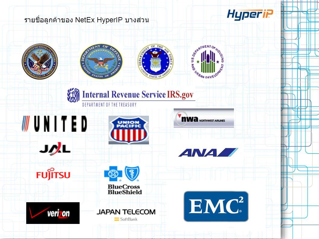 รายชื่อลูกค้าของ NetEx HyperIP บางส่วน