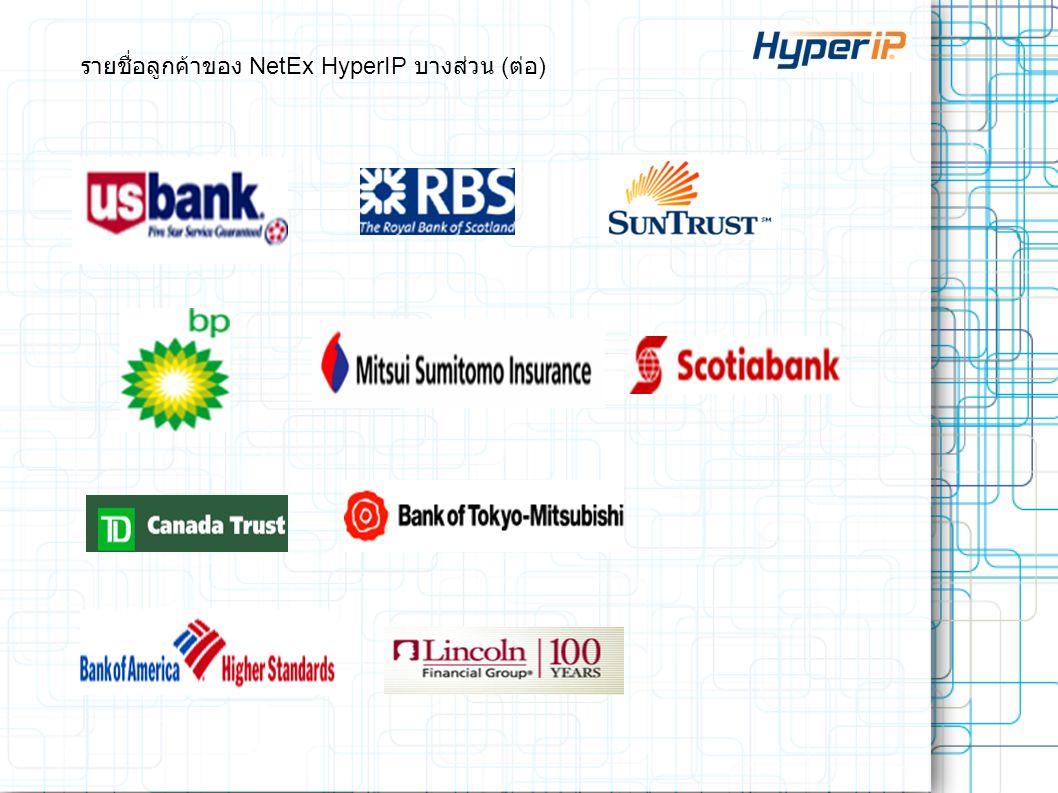 รายชื่อลูกค้าของ NetEx HyperIP บางส่วน ( ต่อ )