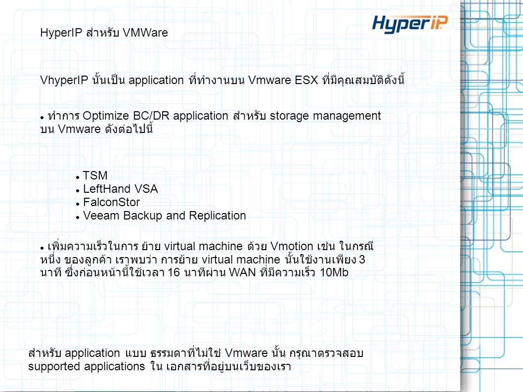 HyperIP สำหรับ VMWare VhyperIP นั้นเป็น application ที่ทำงานบน Vmware ESX ที่มีคุณสมบัติดังนี้ ทำการ Optimize BC/DR application สำหรับ storage managem