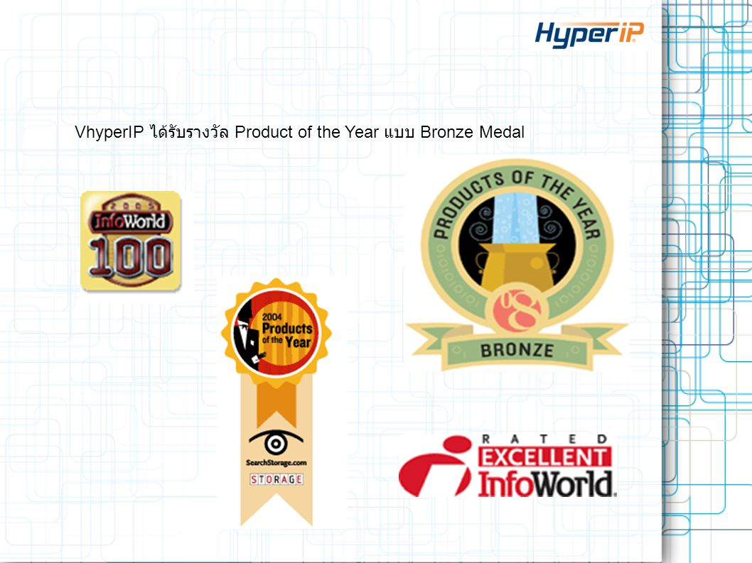 VhyperIP ได้รับรางวัล Product of the Year แบบ Bronze Medal
