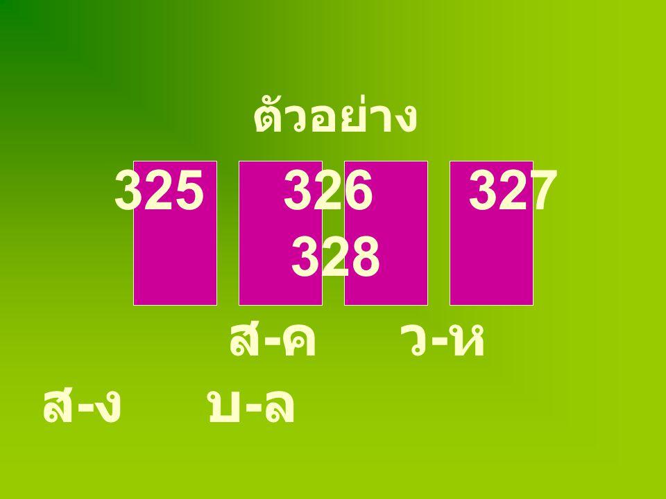 ตัวอย่าง 325 326 327 328 ส - ค ว - ห ส - ง บ - ล