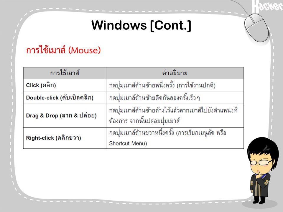 Windows [Cont.] การใช้เมาส์ (Mouse)