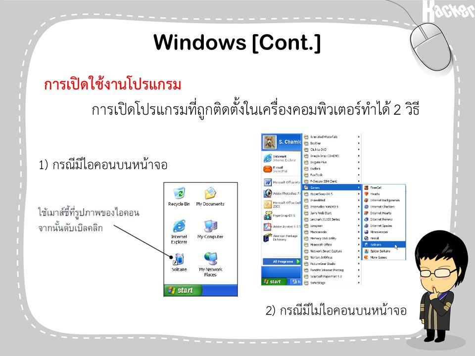 Windows [Cont.] การเปิดใช้งานโปรแกรม การเปิดโปรแกรมที่ถูกติดตั้งในเครื่องคอมพิวเตอร์ทำได้ 2 วิธี 1) กรณีมีไอคอนบนหน้าจอ 2) กรณีมีไม่ไอคอนบนหน้าจอ