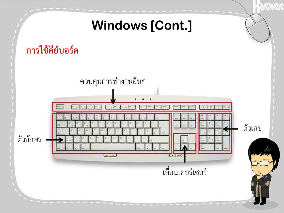 Windows [Cont.] การใช้คีย์บอร์ด ตัวเลข ตัวอักษร ควบคุมการทำงานอื่นๆ เลื่อนเคอร์เซอร์