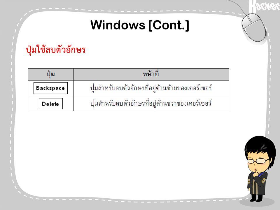 Windows [Cont.] ปุ่มใช้ลบตัวอักษร