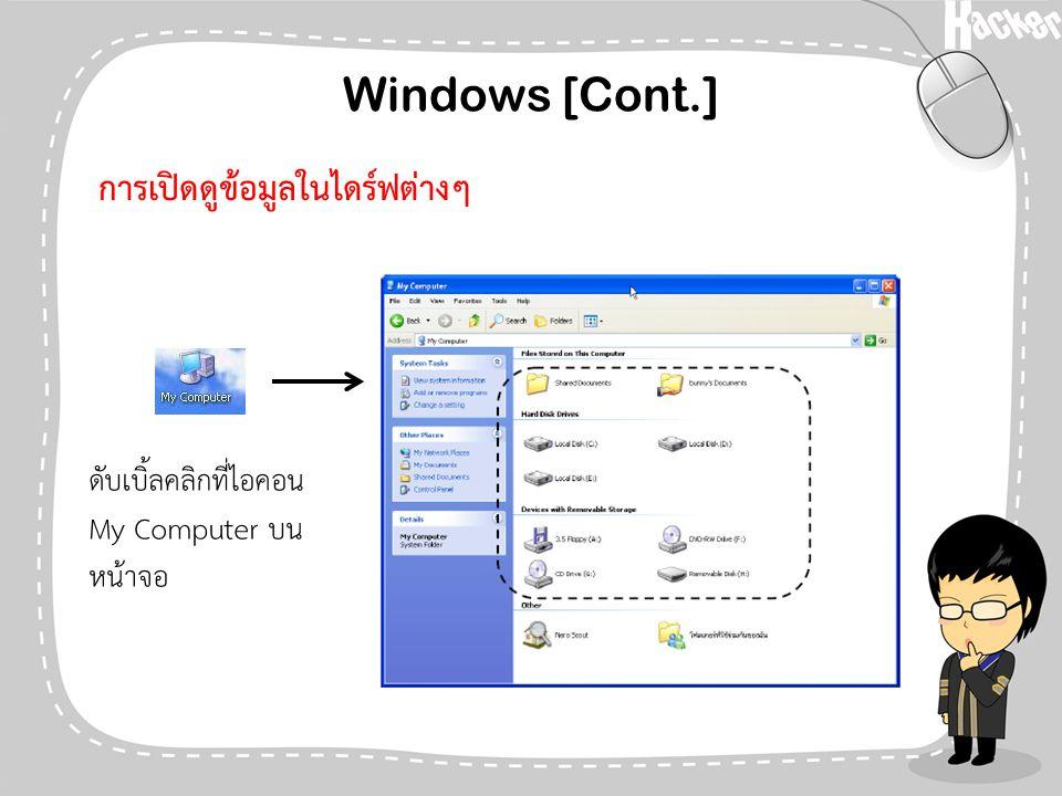 Windows [Cont.] การเปิดดูข้อมูลในไดร์ฟต่างๆ ดับเบิ้ลคลิกที่ไอคอน My Computer บน หน้าจอ