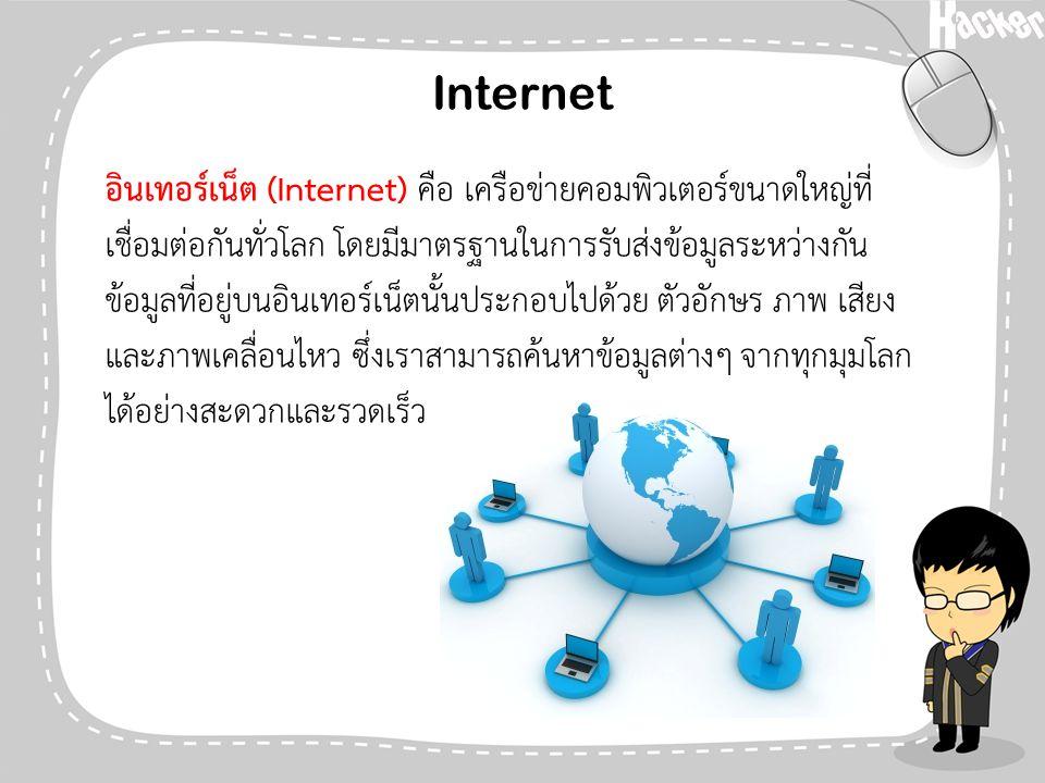 Internet อินเทอร์เน็ต (Internet) คือ เครือข่ายคอมพิวเตอร์ขนาดใหญ่ที่ เชื่อมต่อกันทั่วโลก โดยมีมาตรฐานในการรับส่งข้อมูลระหว่างกัน ข้อมูลที่อยู่บนอินเทอ