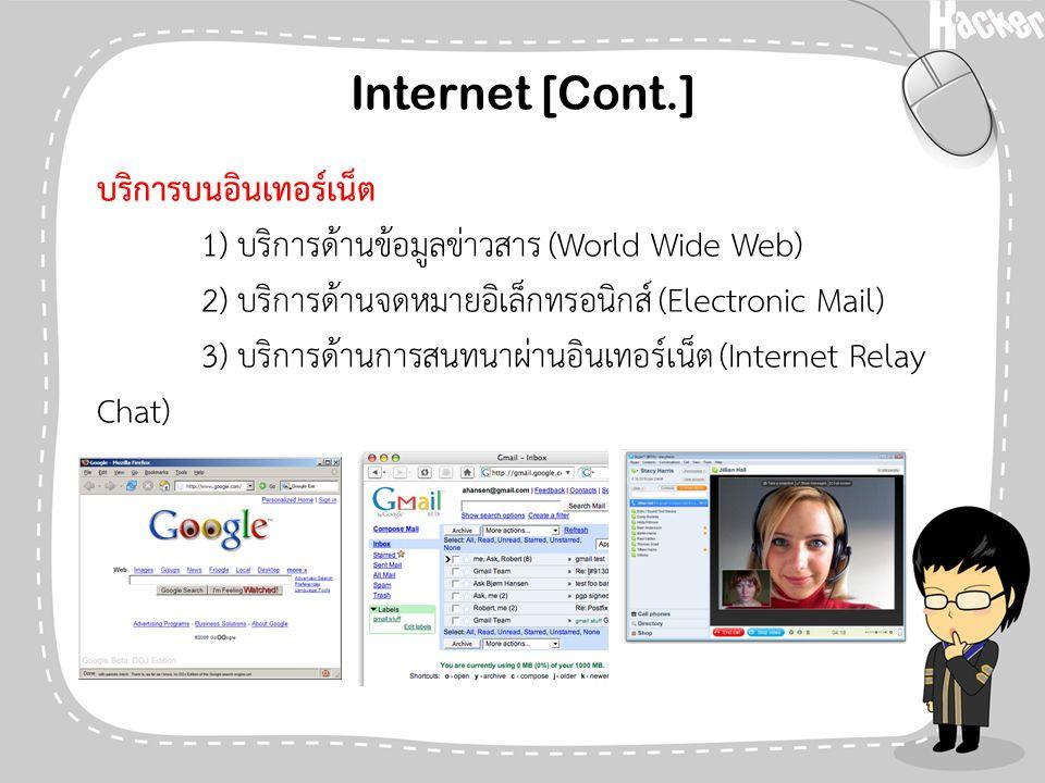 Internet [Cont.] บริการบนอินเทอร์เน็ต 1) บริการด้านข้อมูลข่าวสาร (World Wide Web) 2) บริการด้านจดหมายอิเล็กทรอนิกส์ (Electronic Mail) 3) บริการด้านการ