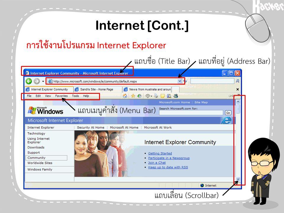 Internet [Cont.] การใช้งานโปรแกรม Internet Explorer แถบชื่อ (Title Bar)แถบที่อยู่ (Address Bar) แถบเมนูคำสั่ง (Menu Bar) แถบเลื่อน (Scrollbar)