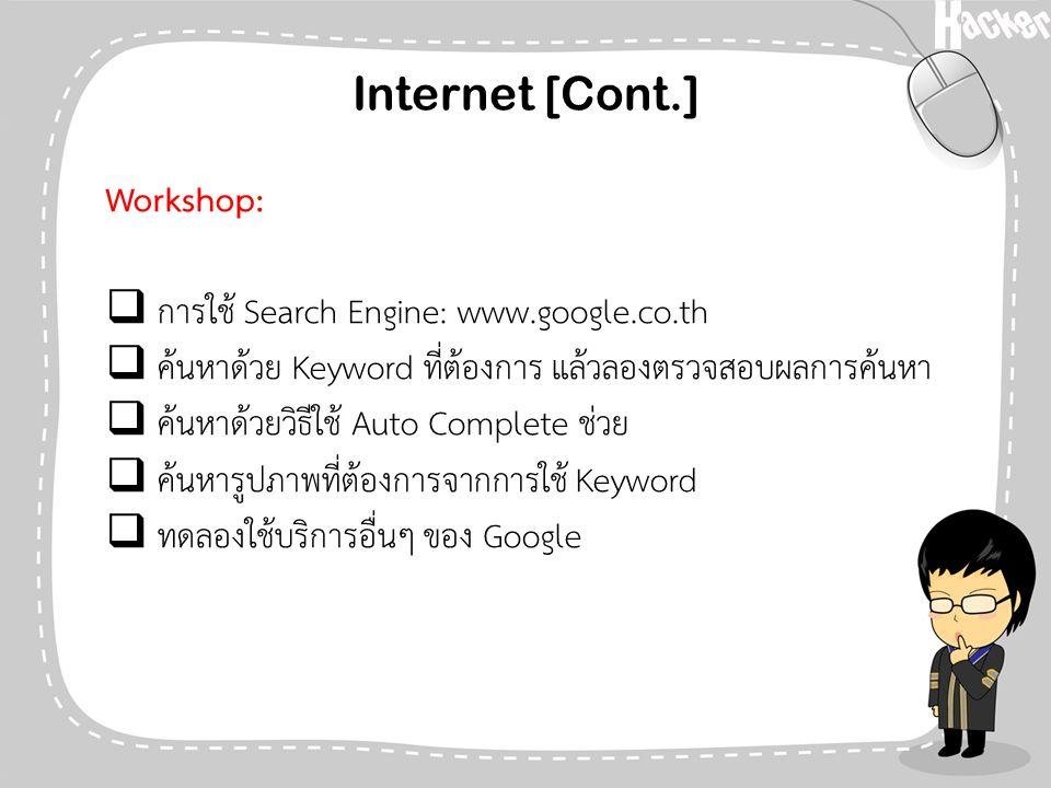 Workshop:  การใช้ Search Engine: www.google.co.th  ค้นหาด้วย Keyword ที่ต้องการ แล้วลองตรวจสอบผลการค้นหา  ค้นหาด้วยวิธีใช้ Auto Complete ช่วย  ค้น