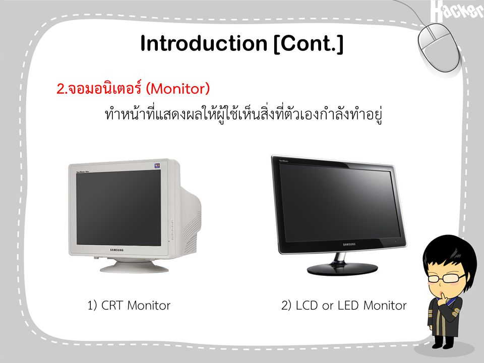 Introduction [Cont.] 3.คีย์บอร์ด (Keyboard) ลักษณะคล้ายแป้นพิมพ์ ทำหน้าที่ในการป้อนข้อมูลลงใน เครื่องคอมพิวเตอร์ มี 3 ส่วนหลัก คือ ส่วนของตัวอักษร ส่วนของ ตัวเลข และส่วนที่ใช้ในการควบคุมการทำงานอื่นๆ
