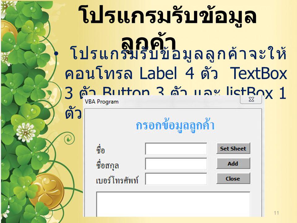 โปรแกรมรับข้อมูลลูกค้า โปรแกรมรับข้อมูลลูกค้าจะให้ คอนโทรล Label 4 ตัว TextBox 3 ตัว Button 3 ตัว และ listBox 1 ตัว 11