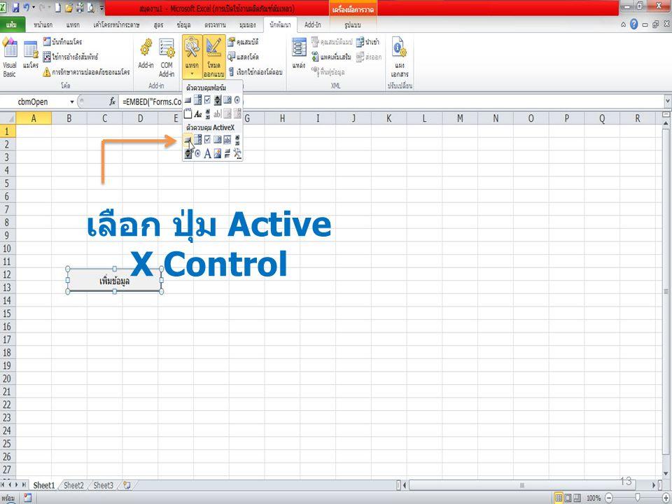 13 เลือก ปุ่ม Active X Control
