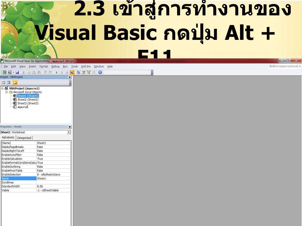 2.3 เข้าสู่การทำงานของ Visual Basic กดปุ่ม Alt + F11 15