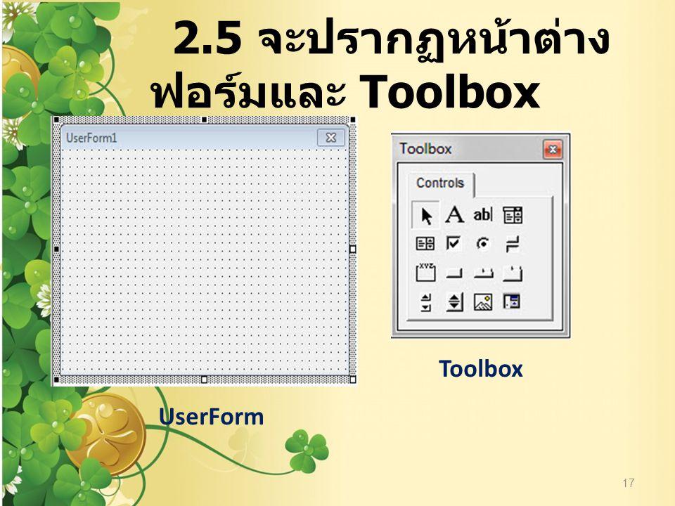 2.5 จะปรากฏหน้าต่าง ฟอร์มและ Toolbox 17 UserForm Toolbox