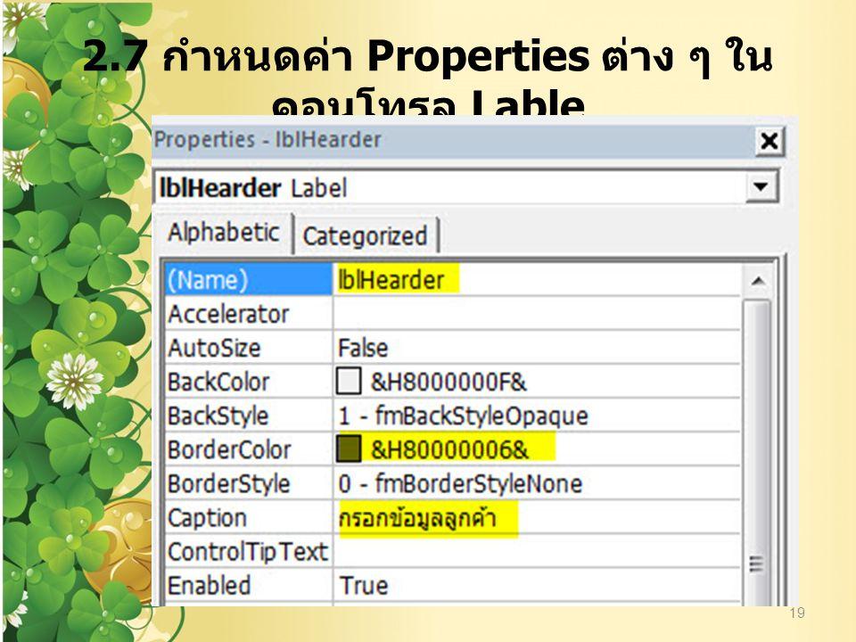 2.7 กำหนดค่า Properties ต่าง ๆ ใน คอนโทรล Lable 19