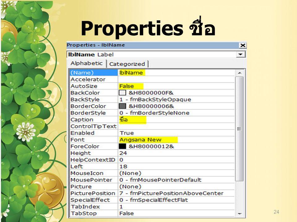 Properties ชื่อ 24
