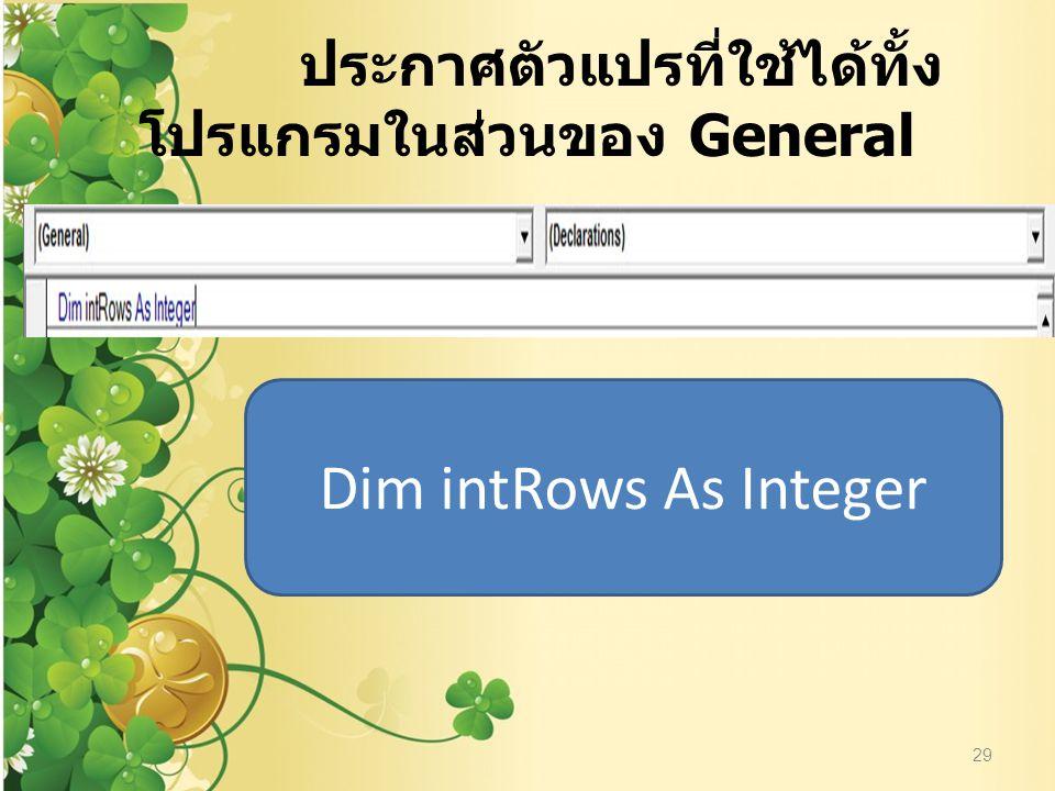 ประกาศตัวแปรที่ใช้ได้ทั้ง โปรแกรมในส่วนของ General 29 Dim intRows As Integer