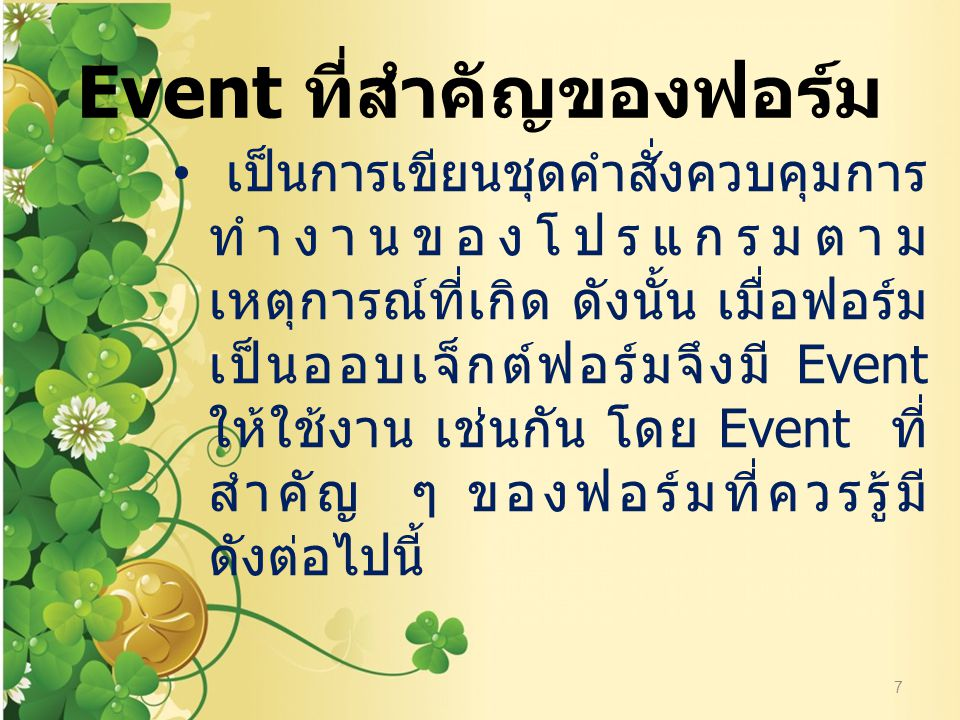 8 Event ของ From