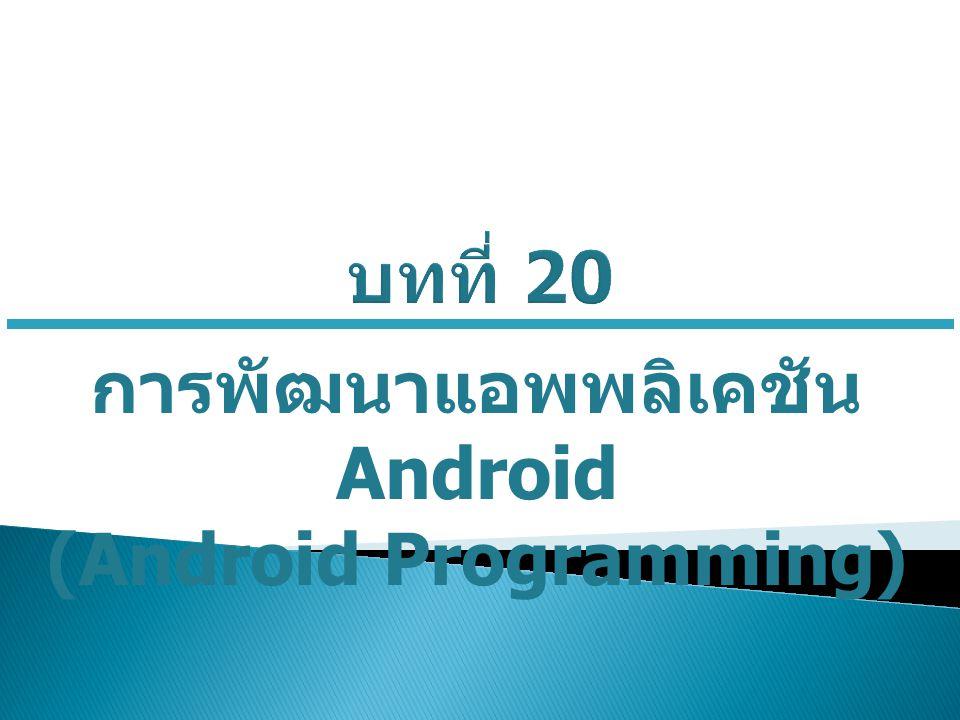 การพัฒนาแอพพลิเคชัน Android (Android Programming)