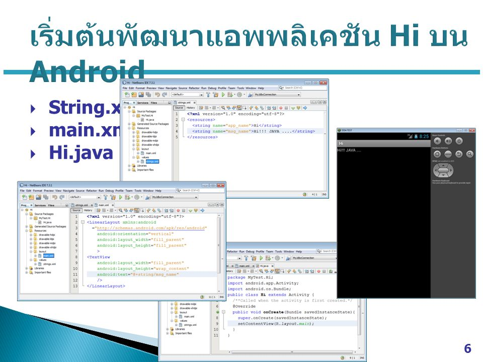  String.xml  main.xml  Hi.java 6