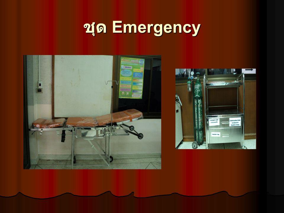 ชุด Emergency