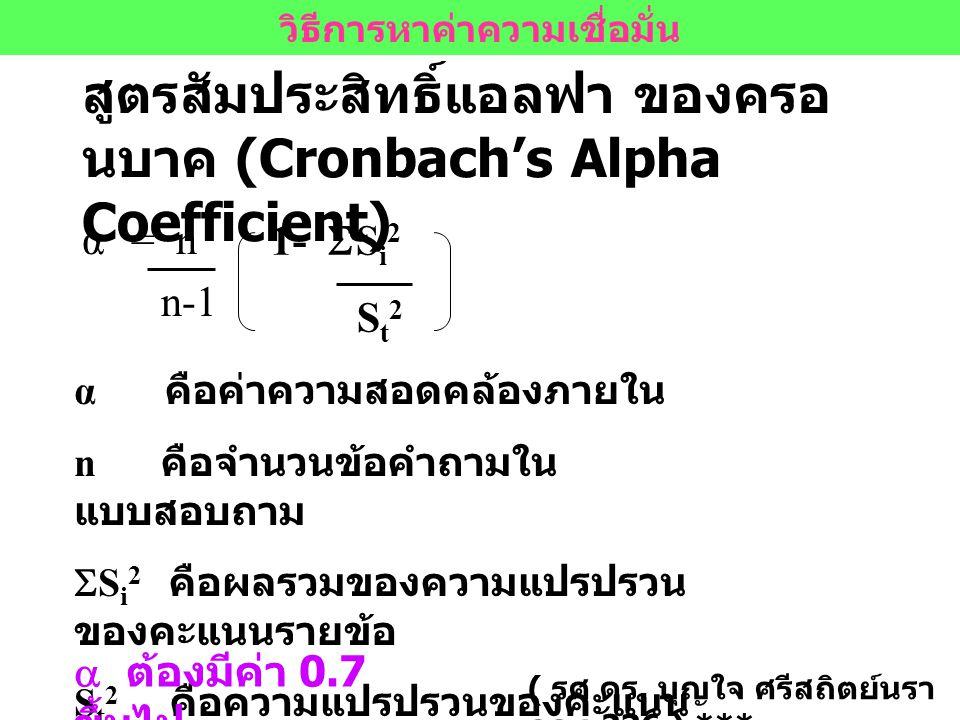 α = n n-1 2.3 การหาความเชื่อมั่น โดยใช้ สูตรสัมประสิทธิ์แอลฟา ของครอ นบาค (Cronbach's Alpha Coefficient) 1-  S i 2 S t 2 α คือค่าความสอดคล้องภายใน n