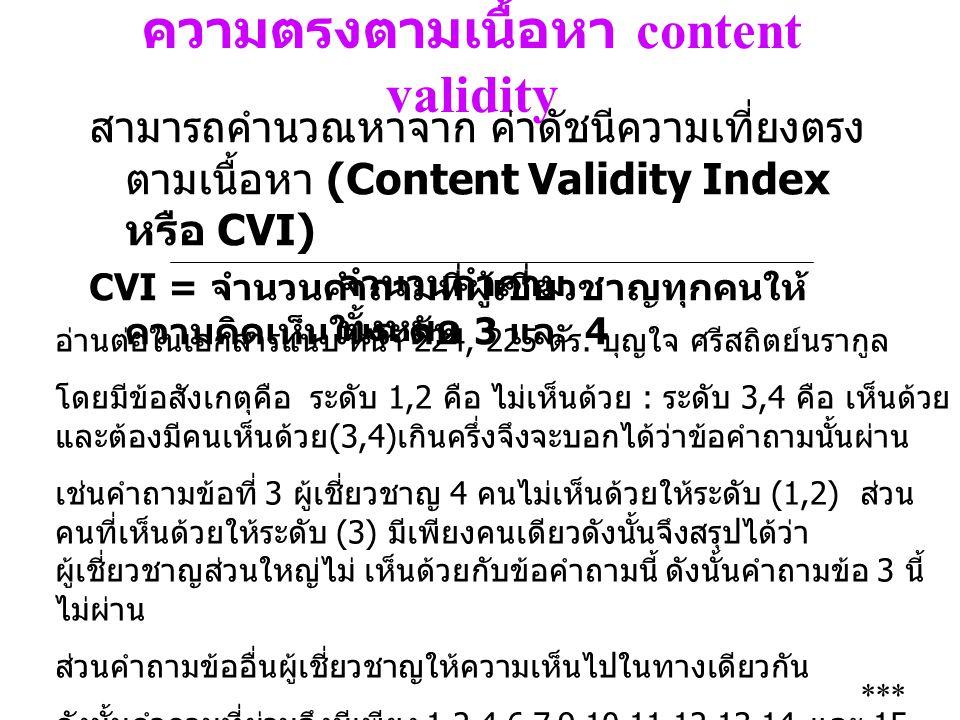 ความตรงตามเนื้อหา content validity สามารถคำนวณหาจาก ค่าดัชนีความเที่ยงตรง ตามเนื้อหา (Content Validity Index หรือ CVI) CVI = จำนวนคำถามที่ผู้เชี่ยวชาญ