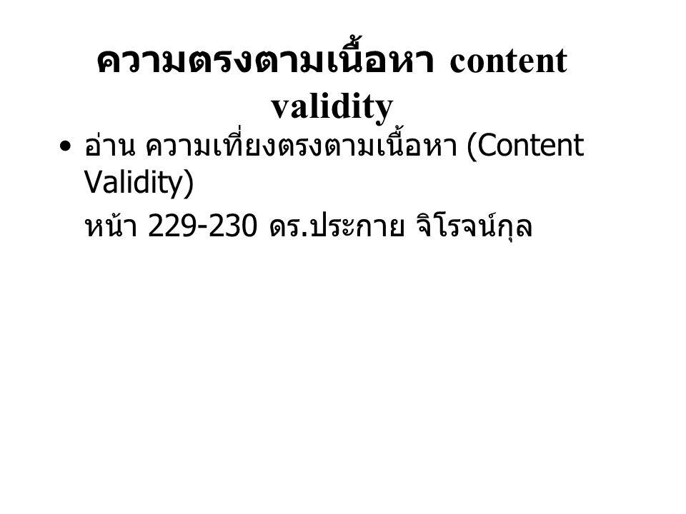 อ่าน ความเที่ยงตรงตามเนื้อหา (Content Validity) หน้า 229-230 ดร. ประกาย จิโรจน์กุล ความตรงตามเนื้อหา content validity