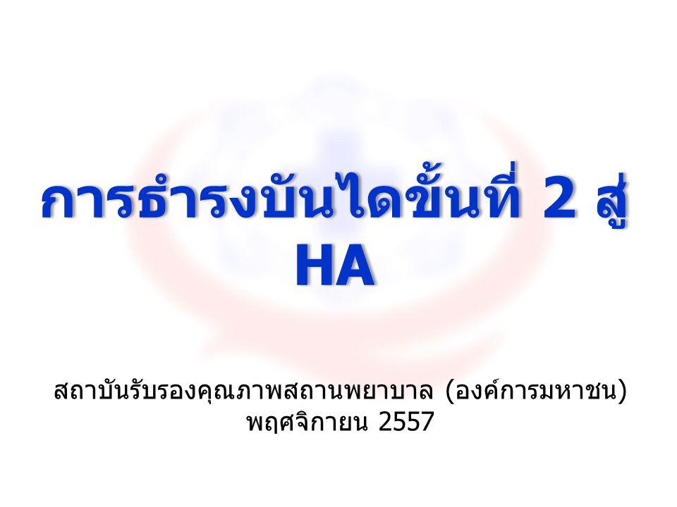 การธำรงบันไดขั้นที่ 2 สู่ HA สถาบันรับรองคุณภาพสถานพยาบาล ( องค์การมหาชน ) พฤศจิกายน 2557