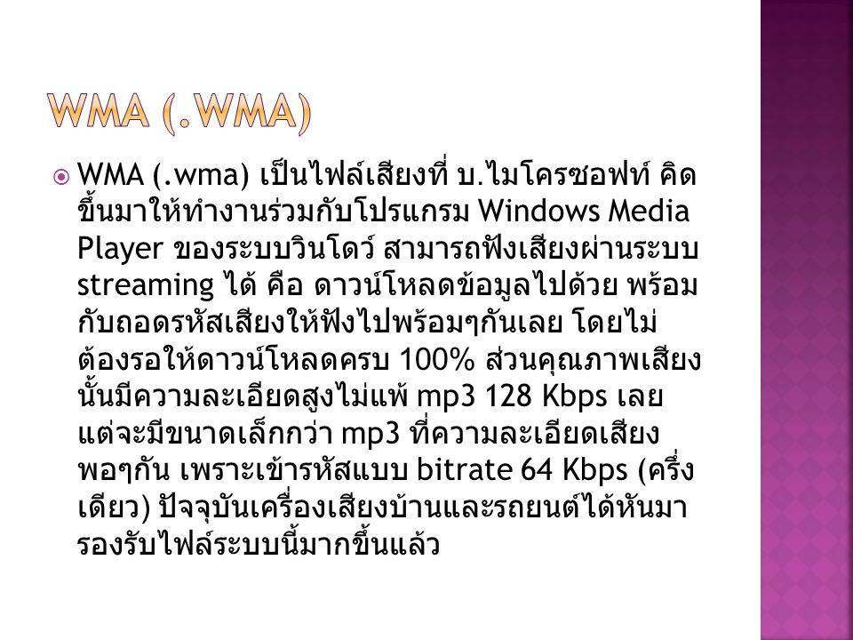  WMA (.wma) เป็นไฟล์เสียงที่ บ. ไมโครซอฟท์ คิด ขึ้นมาให้ทำงานร่วมกับโปรแกรม Windows Media Player ของระบบวินโดว์ สามารถฟังเสียงผ่านระบบ streaming ได้