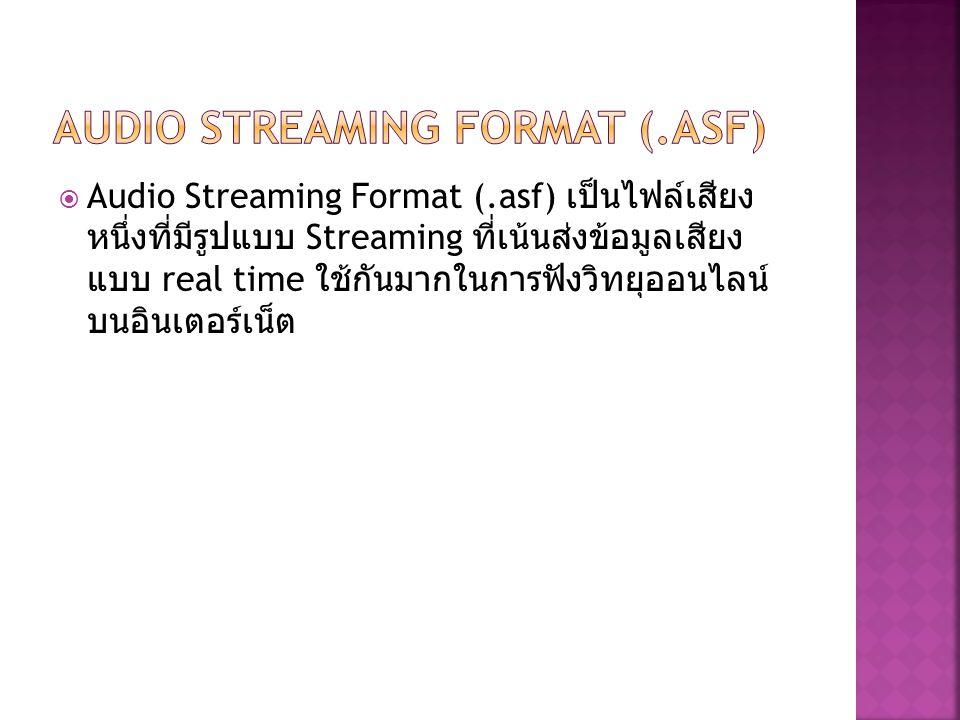  Audio Streaming Format (.asf) เป็นไฟล์เสียง หนึ่งที่มีรูปแบบ Streaming ที่เน้นส่งข้อมูลเสียง แบบ real time ใช้กันมากในการฟังวิทยุออนไลน์ บนอินเตอร์เ