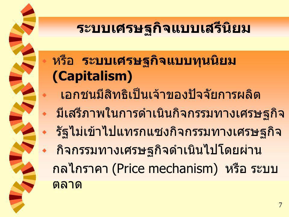 6 ประเภทของระบบเศรษฐกิจ Econo mics Syste m เสรีนิยม Free Enterprise Economics System สังคมนิยม Socialist Economics System ผสม Mixed Economics System