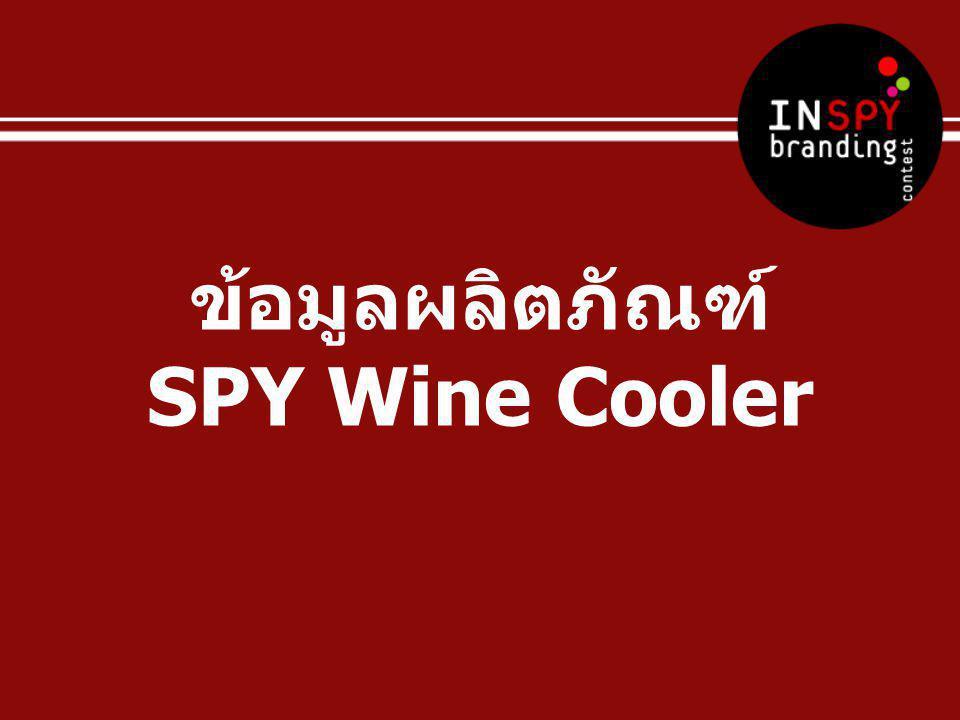ข้อมูลผลิตภัณฑ์ SPY Wine Cooler