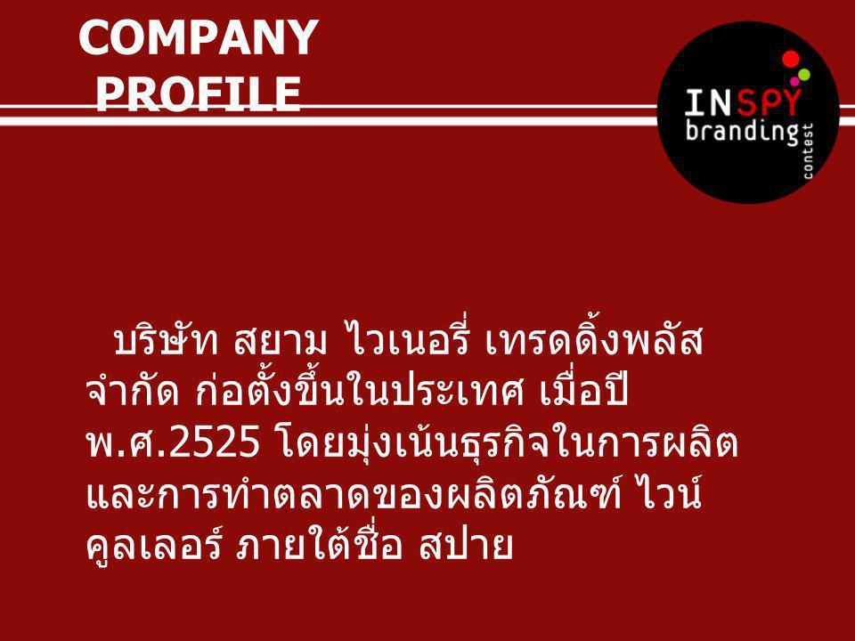 COMPANY PROFILE บริษัท สยาม ไวเนอรี่ เทรดดิ้งพลัส จำกัด ก่อตั้งขึ้นในประเทศ เมื่อปี พ. ศ.2525 โดยมุ่งเน้นธุรกิจในการผลิต และการทำตลาดของผลิตภัณฑ์ ไวน์