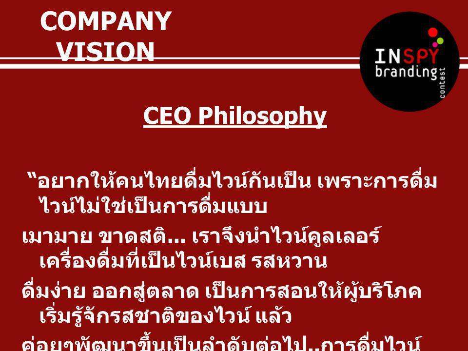 """CEO Philosophy """" อยากให้คนไทยดื่มไวน์กันเป็น เพราะการดื่ม ไวน์ไม่ใช่เป็นการดื่มแบบ เมามาย ขาดสติ... เราจึงนำไวน์คูลเลอร์ เครื่องดื่มที่เป็นไวน์เบส รสห"""