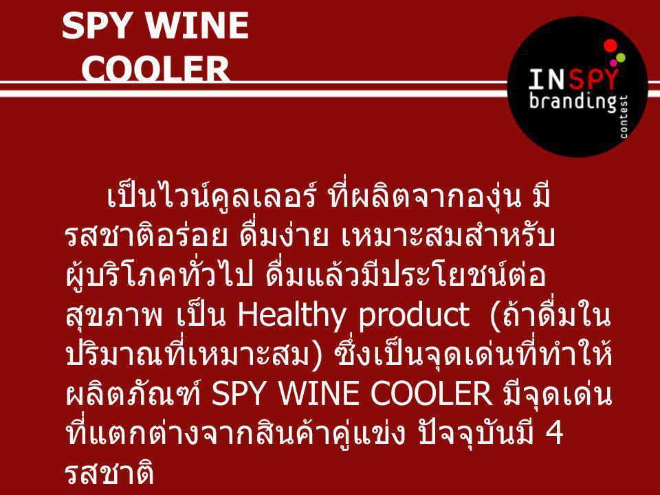 SPY CLASSIC ไวน์สีชมพู (Rose Wine) ผลิตจากองุ่น แดงและองุ่นขาวมี แอลกอฮอล์ 5% รสชาติหวานปนซ่า และยังเหมาะที่จะ ดื่มกับอาหาร ทุก ประเภท SPY RED ไวน์สีแดงเข้ม ผลิต จากองุ่นแดง มี แอลกอฮอล์ 6% มี รสชาติคล้ายไวน์แดง รสชาติกลมกล่อม นุ่มนวลดื่มง่าย เหมาะ สำหรับ อาหาร ประเภทเนื้อสัตว์ SPY WHITE ไวน์สีเหลืองทอง ผลิต จากองุ่นขาว มี แอลกอฮอล์ 7 % รสชาติ คล้าย SPARKLING WINE รสชาตินุ่มนวล อมหวานอมเปรี้ยว เหมาะ สำหรับทานกับ อาหาร ประเภทซีฟู๊ด SPY WINE COOLER