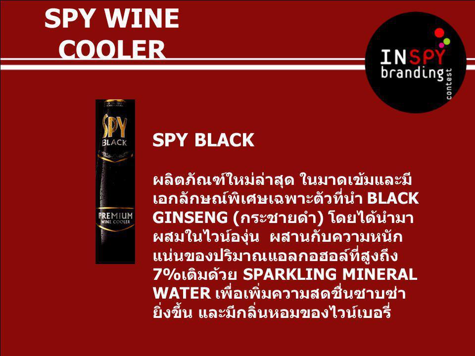 SPY BLACK ผลิตภัณฑ์ใหม่ล่าสุด ในมาดเข้มและมี เอกลักษณ์พิเศษเฉพาะตัวที่นำ BLACK GINSENG ( กระชายดำ ) โดยได้นำมา ผสมในไวน์องุ่น ผสานกับความหนัก แน่นของป