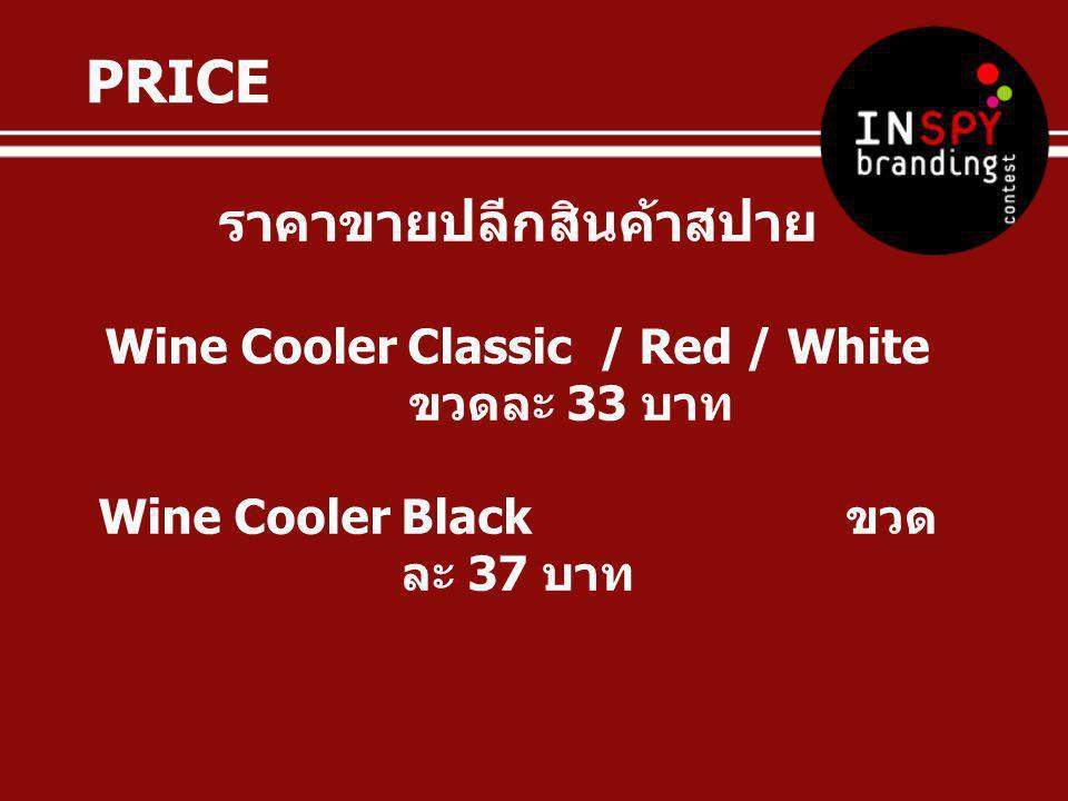 ราคาขายปลีกสินค้าสปาย Wine Cooler Classic / Red / White ขวดละ 33 บาท Wine Cooler Black ขวด ละ 37 บาท PRICE