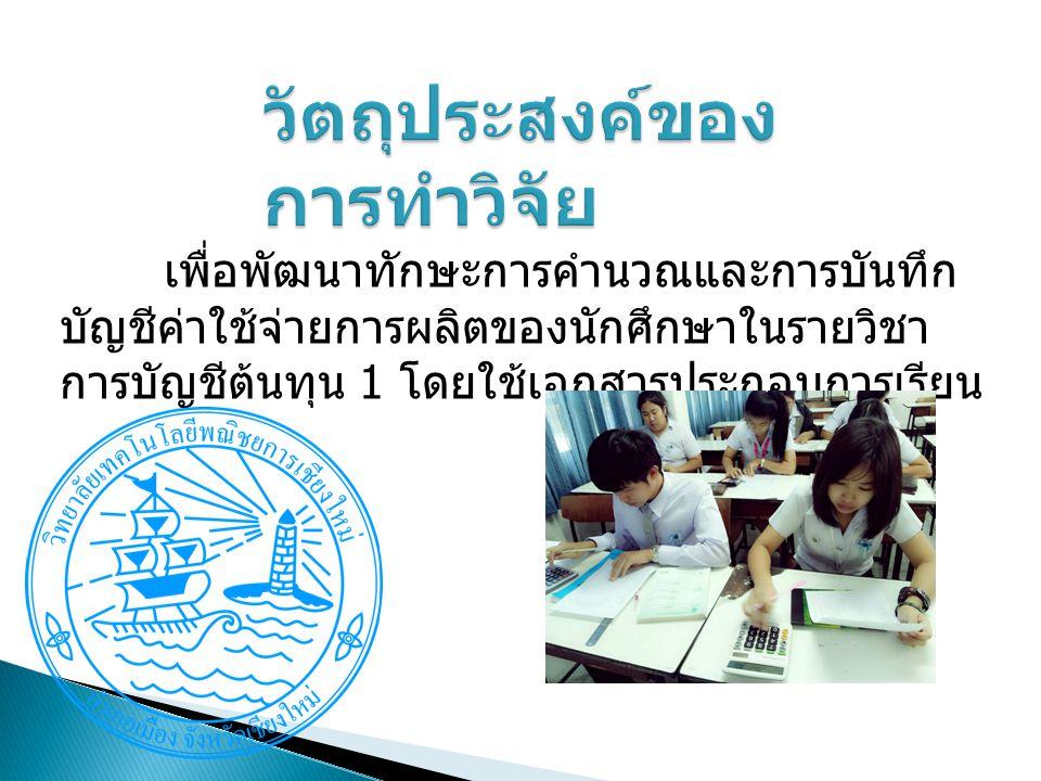 เอกสารประกอบการ เรียน ทักษะการคำนวณและ การบันทึก บัญชีค่าใช้การผลิต