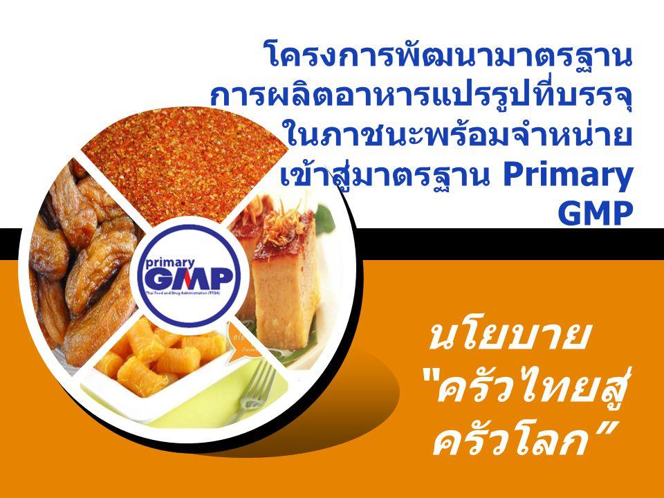 """นโยบาย """" ครัวไทยสู่ ครัวโลก """" โครงการพัฒนามาตรฐาน การผลิตอาหารแปรรูปที่บรรจุ ในภาชนะพร้อมจำหน่าย เข้าสู่มาตรฐาน Primary GMP"""