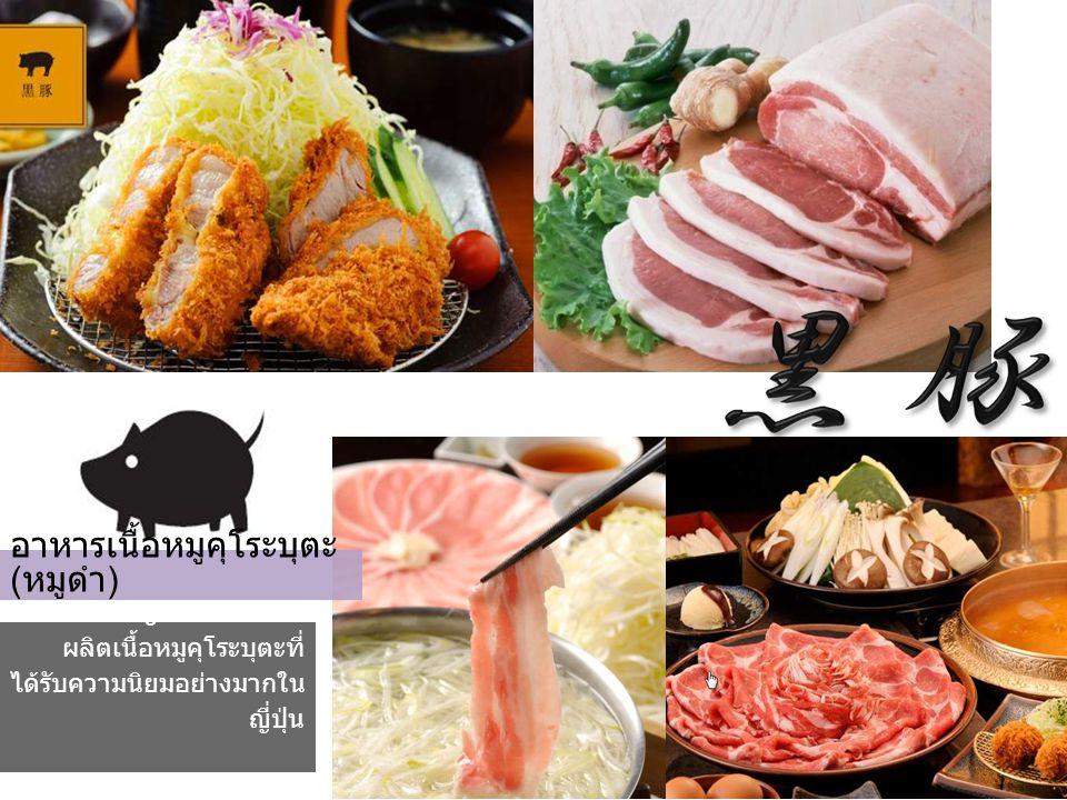 อาหารเนื้อหมูคุโระบุตะ ( หมูดำ ) เมือง Kagoshima แหล่ง ผลิตเนื้อหมูคุโระบุตะที่ ได้รับความนิยมอย่างมากใน ญี่ปุ่น