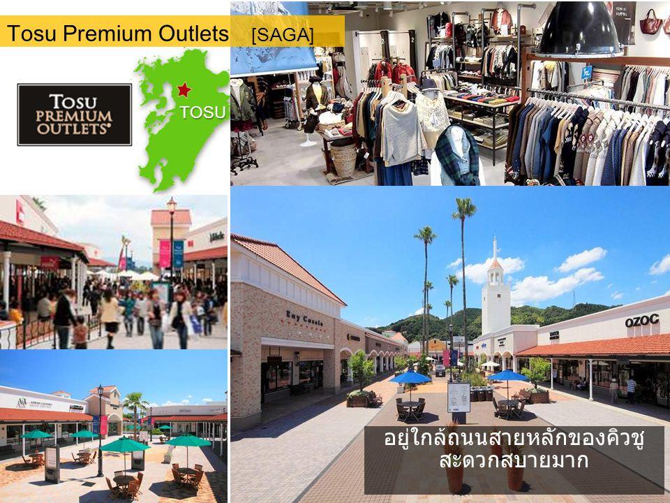 อยู่ใกล้ถนนสายหลักของคิวชู สะดวกสบายมาก TOSU Tosu Premium Outlets [SAGA]