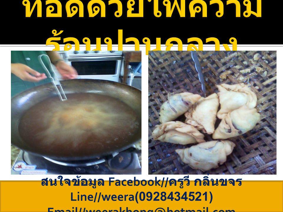 สนใจข้อมูล Facebook// ครูวี กลิ่นขจร Line//weera(0928434521) Email//weerakhong@hotmail.com