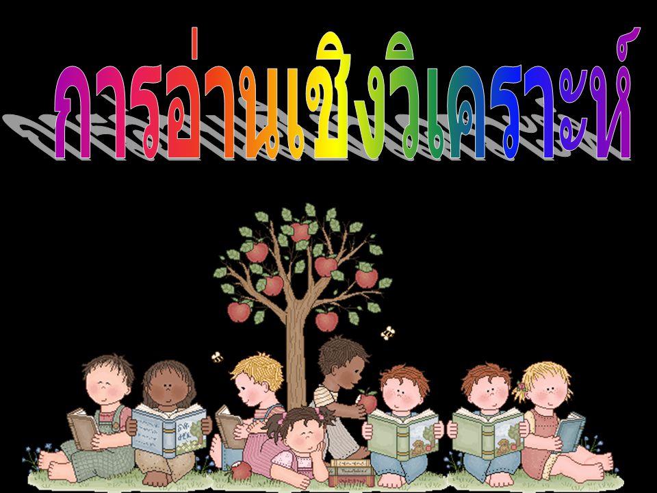 การอ่านวิเคราะห์เป็นทักษะการอ่านใน ระดับที่สูงขึ้นกว่าการอ่านทั่วๆไป กล่าวคือ มิใช่เป็นเพียงการอ่านเพื่อ ความรู้และความเพลิดเพลินเท่านั้น แต่ยังต้องมีการวิเคราะห์สิ่งที่ผู้เขียนได้ เขียนในด้านต่างๆด้วย