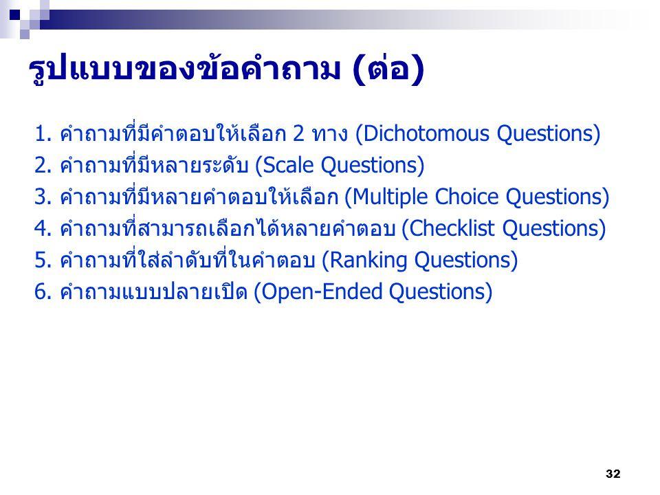 32 1.คำถามที่มีคำตอบให้เลือก 2 ทาง (Dichotomous Questions) 2.