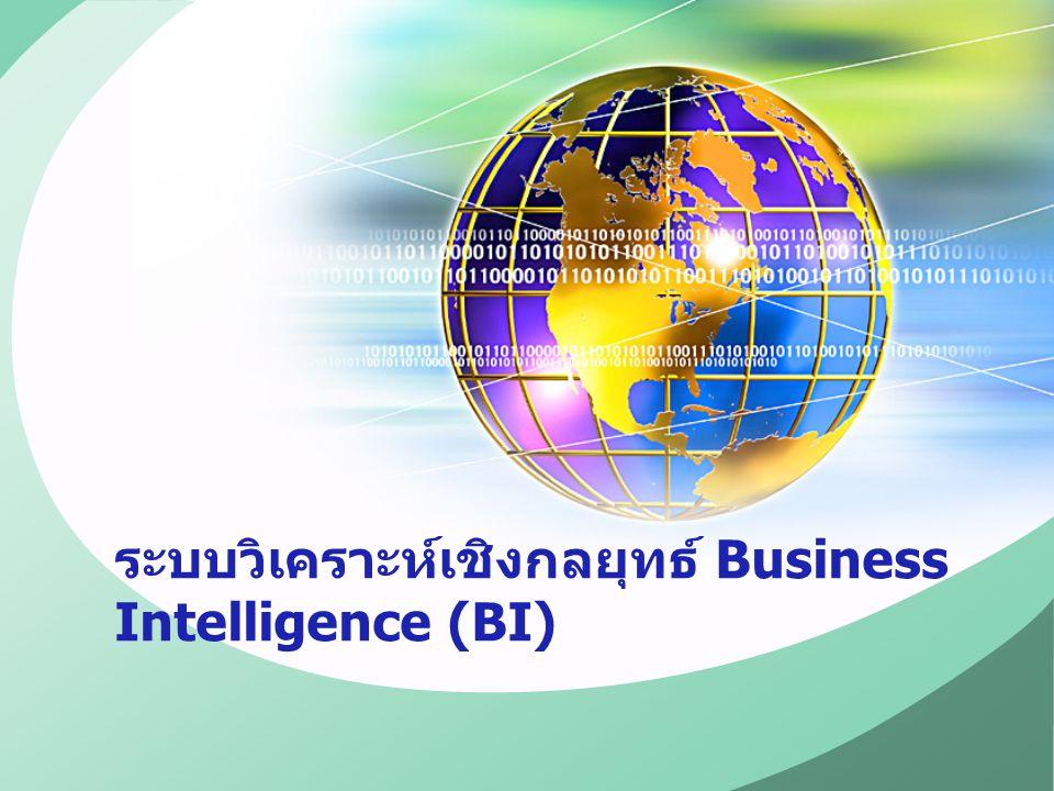 LOGO ระบบวิเคราะห์เชิงกลยุทธ์ Business Intelligence (BI)